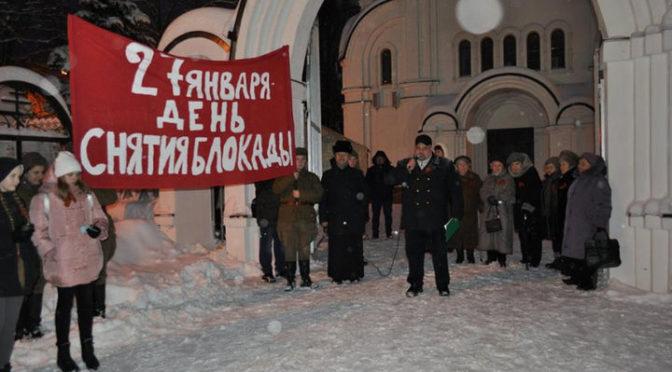акция «Блокадный хлеб», приуроченная к 74-й годовщине снятия блокады Ленинграда