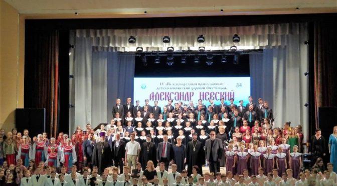 27 мая 2019 года в Угличе открылся IV Международный православный детско-юношеский хоровой Фестиваль «Александр Невский»