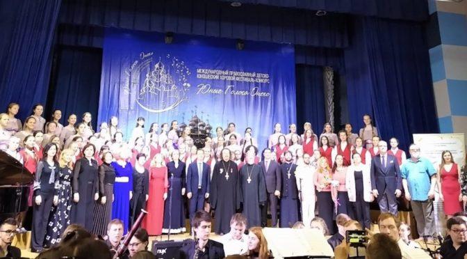 07 июня 2019 года – заключительный Гала-концерт и награждение участников Фестиваля «Юные голоса Онего»