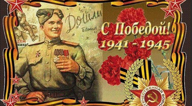 09 мая 2020 года поздравление Ветеранов Наукограда Фрязино