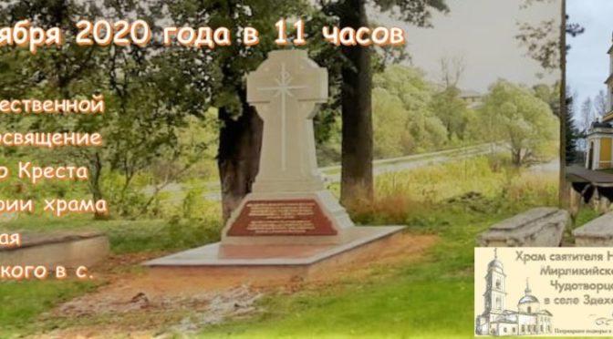 АНОНС: 27 сентября 2020 года в 11 часов — освящение Поклонного Креста на территории храма в с. Здехово